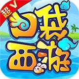 口袋西游超v版ios苹果版下载v1.0.0