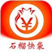 石榴快袋 v1.0.0 app下载