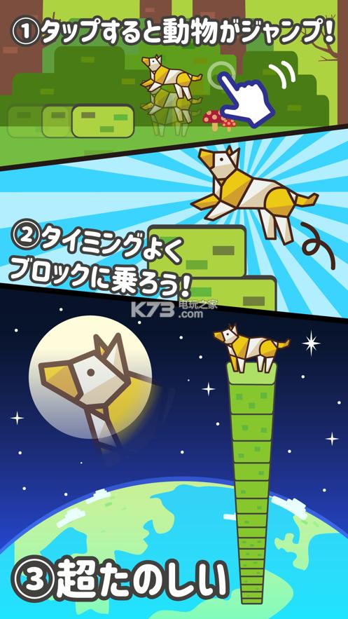動物跳躍 v1.0.0 游戲下載 截圖