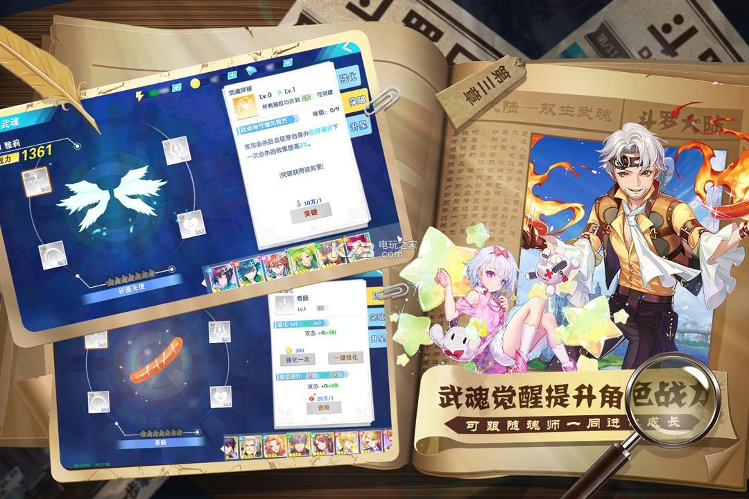 斗罗十年龙王传说 v1.1.1 手游下载 截图