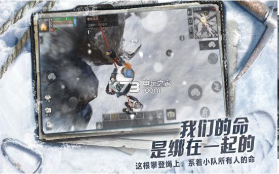 明日之后雪山攀登版 v1.0.142 下载 截图