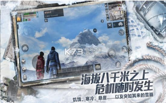明日之后雪山攀登版 v1.0.155 下载 截图