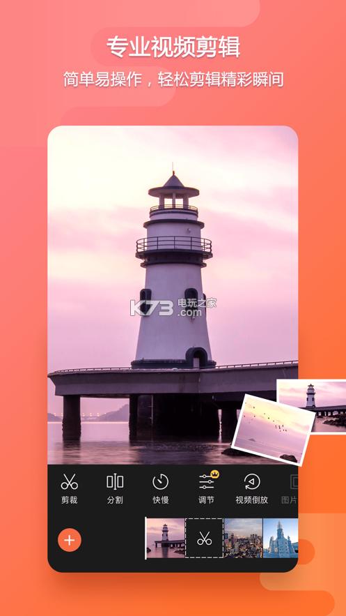 樂秀極速版 v4.9.0 下載 截圖