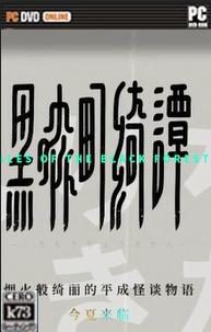 黑森町奇谭 游戏下载