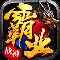 战神霸业超v版 v1.0.0 ios苹果版下载