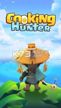 烹飪獵人 v1.09 游戲下載 截圖