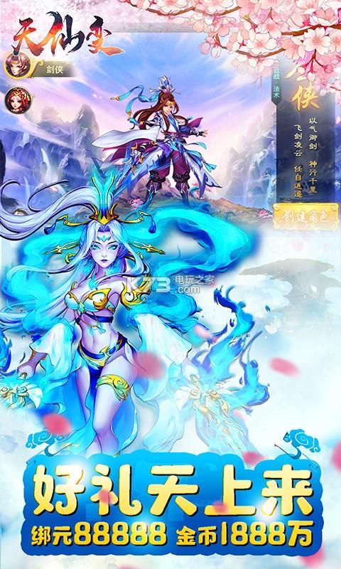 天仙变商城版 v1.04.03 无限元宝服下载 截图
