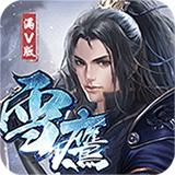 雪鷹帝君滿v版手游下載v2.0.2.7