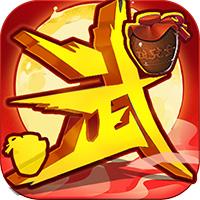超级无敌大宗师疯狂版 v2.0.2 ios苹果版下载