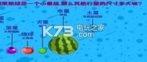 熊貓局長太空旅行 v2.99 手游下載 截圖