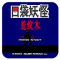 口袋妖怪蛇纹木 v4.5.0 下载