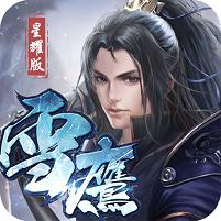 武龙争道雪鹰帝君星耀版 v2.0.2.7 ios苹果版下载