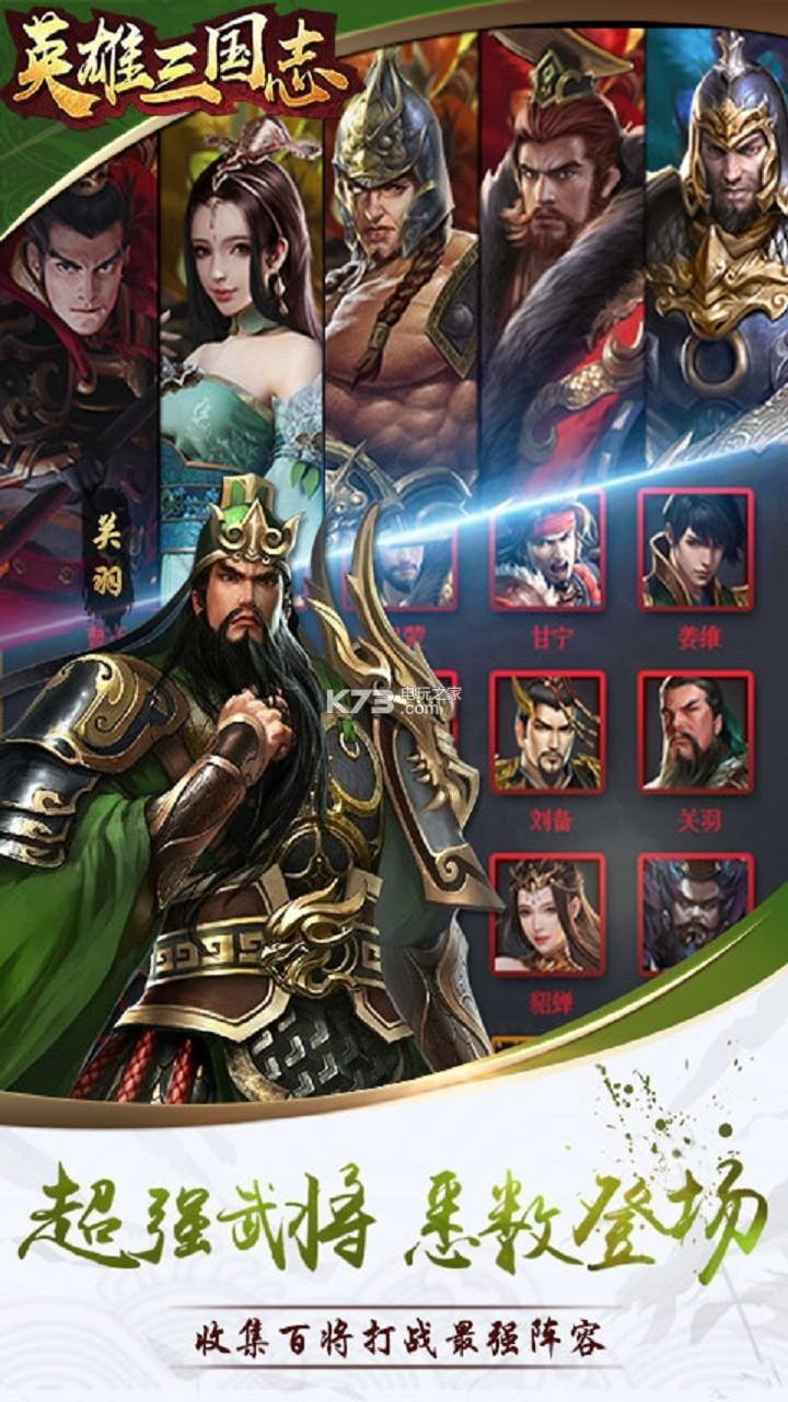 英雄三國志 v1.2.904 果盤版下載 截圖