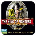 拳皇10周年加强版下载v4.5.0