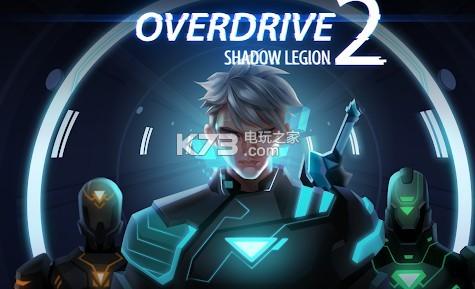 超速驾驶2暗影军团 v0.1.5 游戏下载 截图