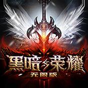 黑暗與榮耀無限版手游下載v2.2.7