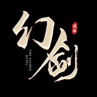 幻劍風云BT私服下載v1.0.0.1