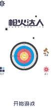 槍火達人 v1.0 安卓版下載 截圖