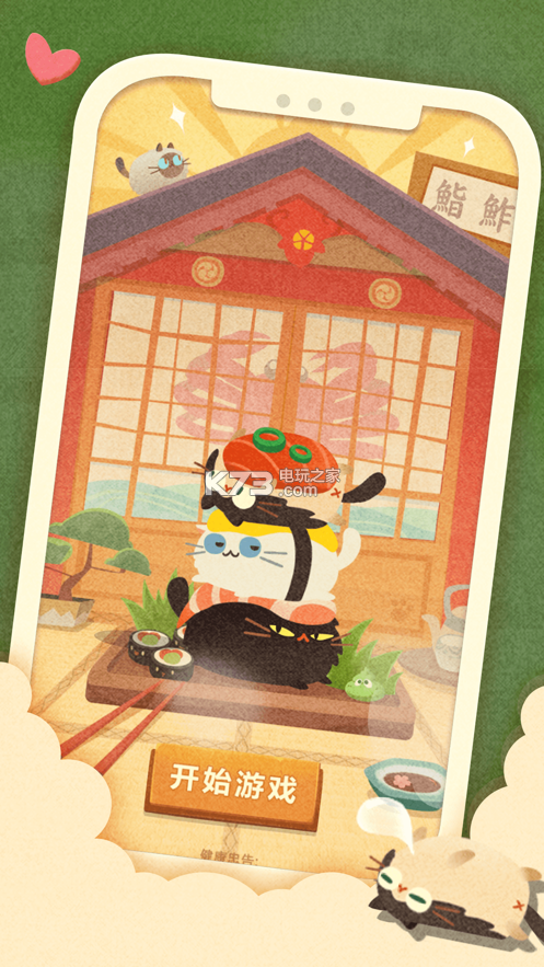 夢幻疊貓 v1.0 游戲下載 截圖