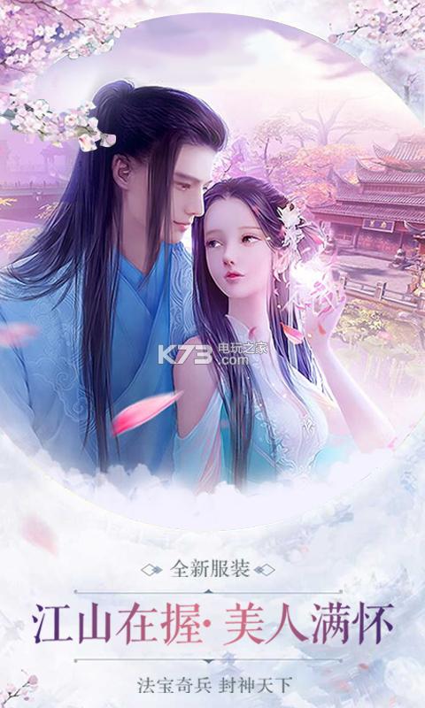 江湖奇侠传庆典版 v1.0.0 ios苹果版下载 截图