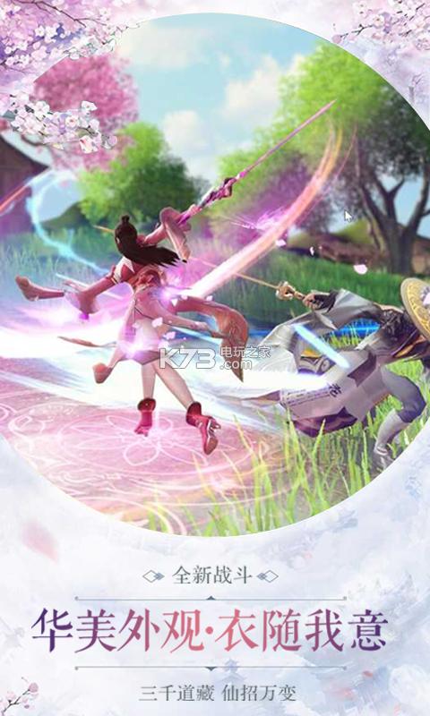江湖奇俠傳慶典版 v1.0.0 下載 截圖