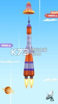 火箭飛行發射 v1.0.8 游戲下載 截圖