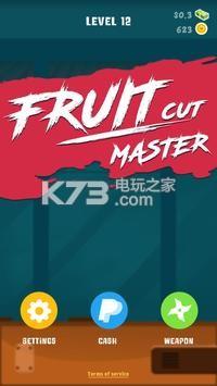 切水果大師 v1.0.4 游戲下載 截圖