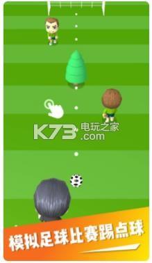 點球小將 v1.0 游戲下載 截圖