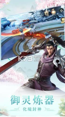 神武之仙劍奇俠 v0.1.15561 游戲下載 截圖