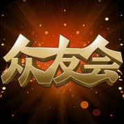 潮汕众友会下载v1.0.5