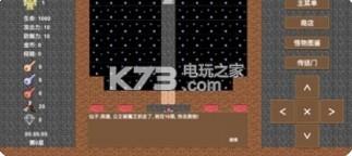 魔塔25层黑暗天使 v1.0.0 游戏下载 截图