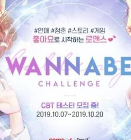 Wannabe Challenge v1.0 游戏