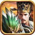 三国时代神将 v1.0 游戏下载