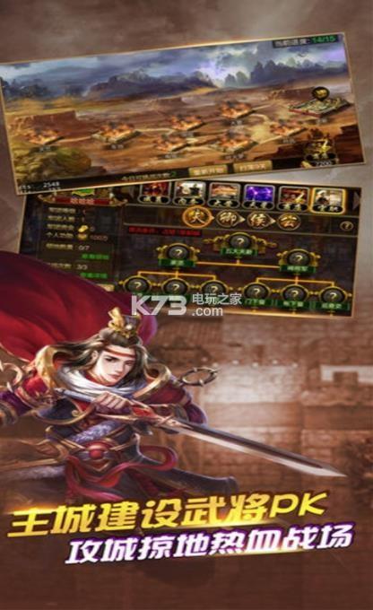 三国时代神将 v1.0 游戏下载 截图