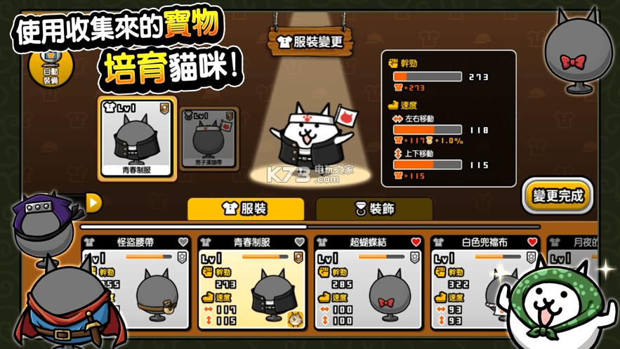 貓咪大怪盜 v1.0.99 游戲下載 截圖