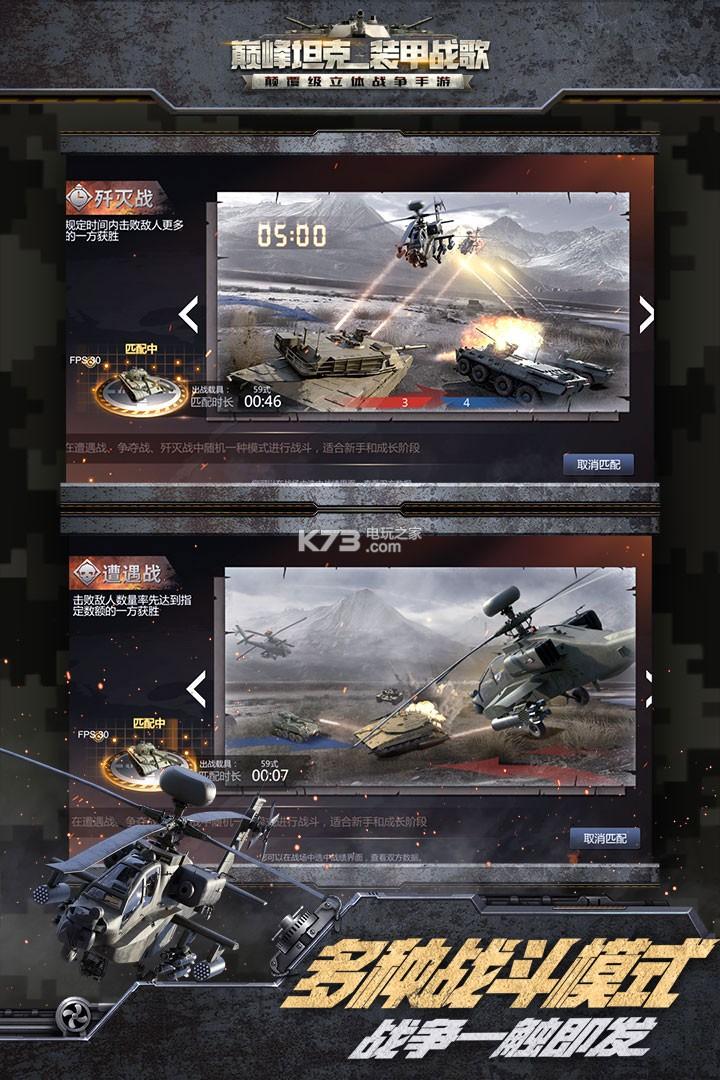 巅峰坦克装甲战歌 v1.8.0 私服下载 截图