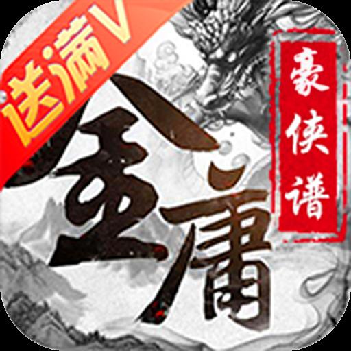 武俠全明星滿v版 v1.0.0 ios蘋果版下載
