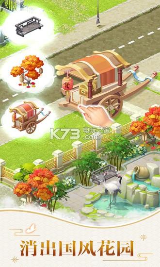 夢幻花園3.7.0 版本下載 截圖
