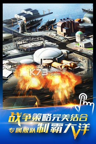 雷霆舰队 v3.13.2 满v版下载 截图