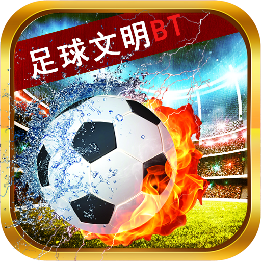 足球文明BT无限钻石版下载v1.2.0