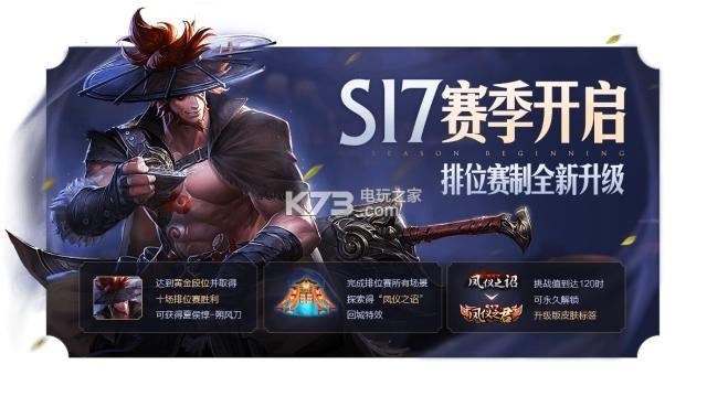王者荣耀s17新赛季版本 v1.61.1.6 下载 截图