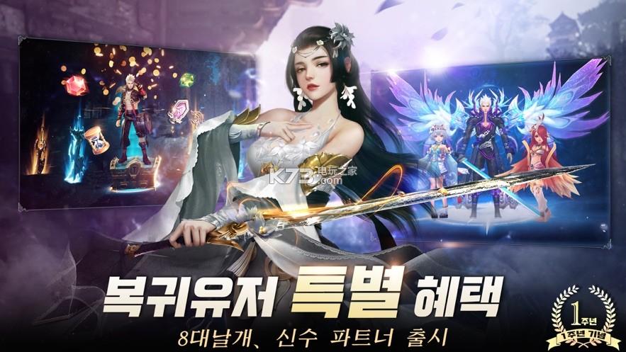 韓國仙俠游戲 v1.7.8 下載 截圖