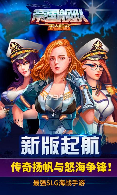 帝国舰队 v1.0 无限刷船版下载 截图