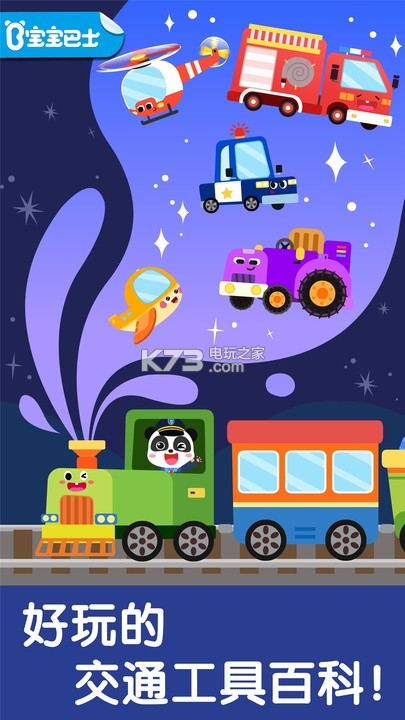 寶寶交通工具書 v9.38.00.00 下載 截圖