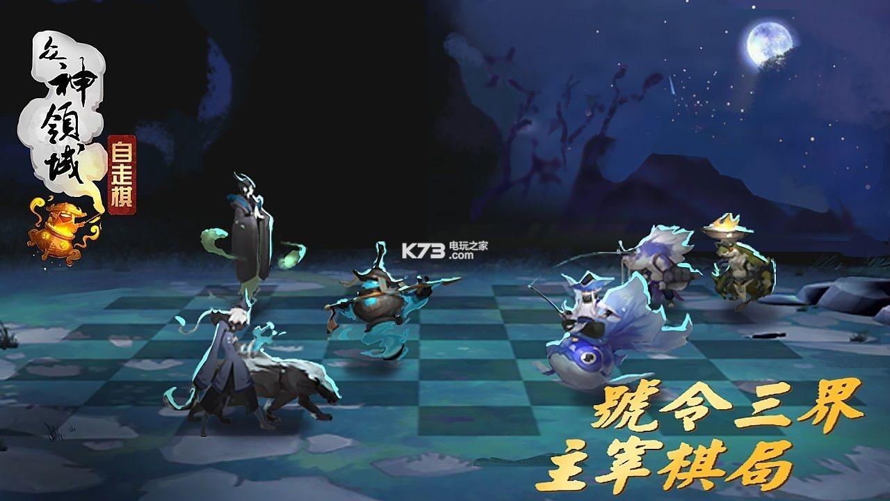 阴阳师智走棋 v3.60.0 网易版下载 截图