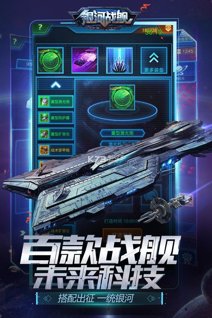 銀河戰艦 v1.13.46 禮包版下載 截圖