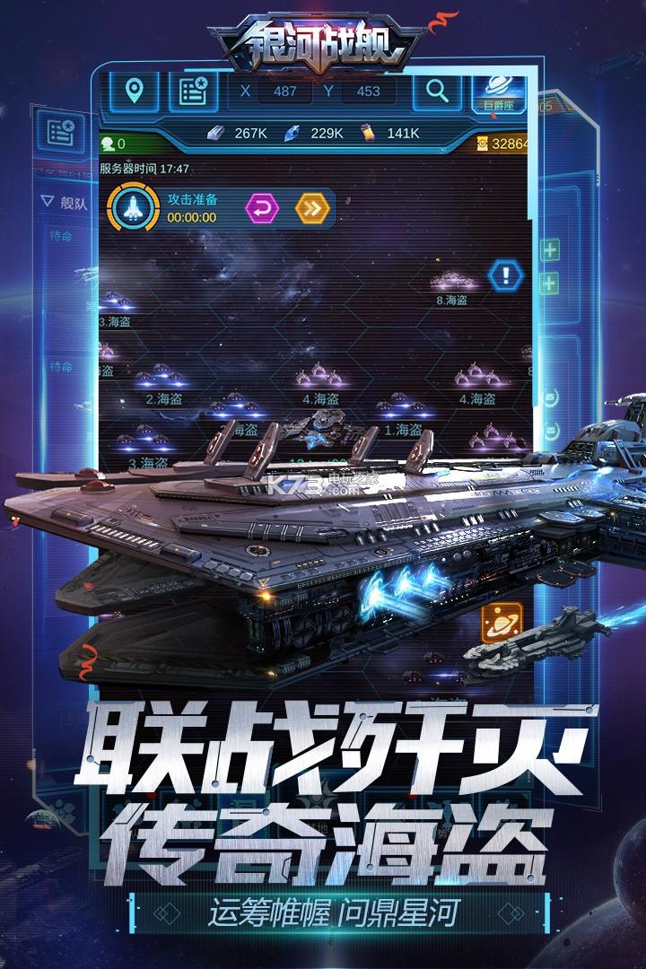 银河战舰 v1.13.46 礼包版下载 截图