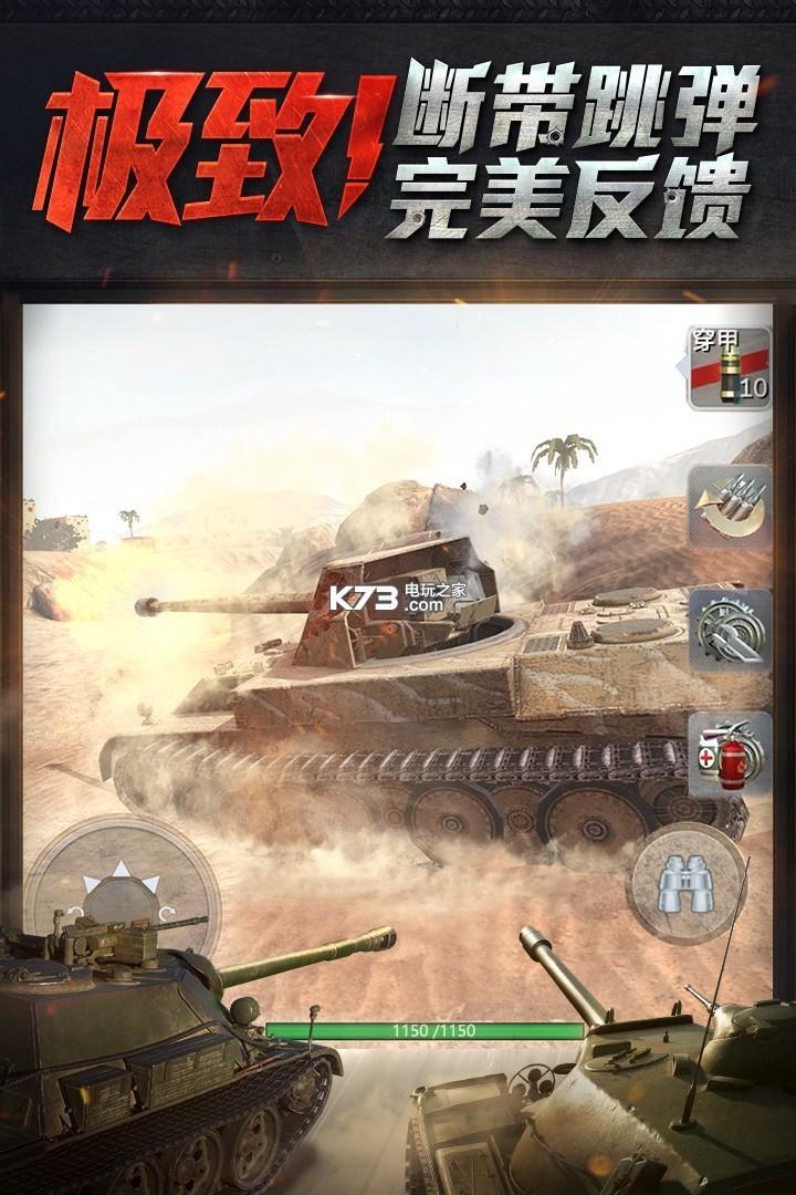 坦克世界閃擊戰 v6.9.0.152 帶插件版下載 截圖