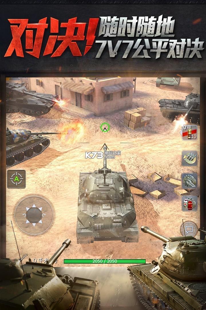 坦克世界闪击战 v6.9.0.152 带插件版下载 截图