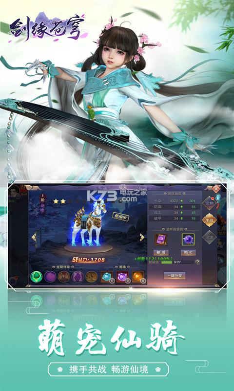 劍緣蒼穹 v2.0.0.0.10 無限仙幣版下載 截圖